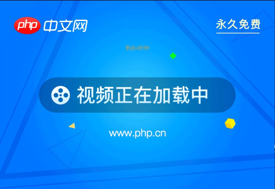 看php中文网视频课程的正确姿势!