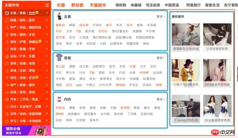 php网站性能优化实战:淘宝首页加载速度优化实践