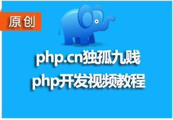 还有比这更贱的php视频教程吗?php中文网《独孤九贱》系列教程