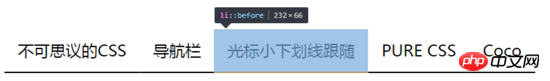CSS实现下划线跟随滑动效果代码