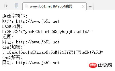 怎样使用JS实现3des+base64加密解密算法