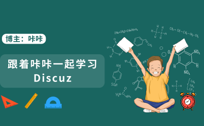 Discuz主题浏览量实现原理和不更新的解决方案