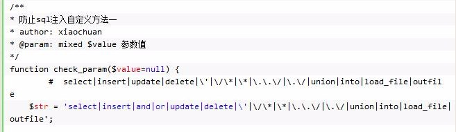 PHP+Mysql防止SQL注入的方法