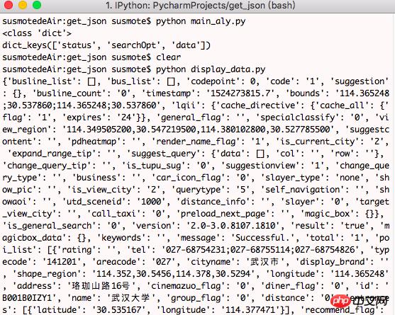 深入分析python数据挖掘 Json结构分析