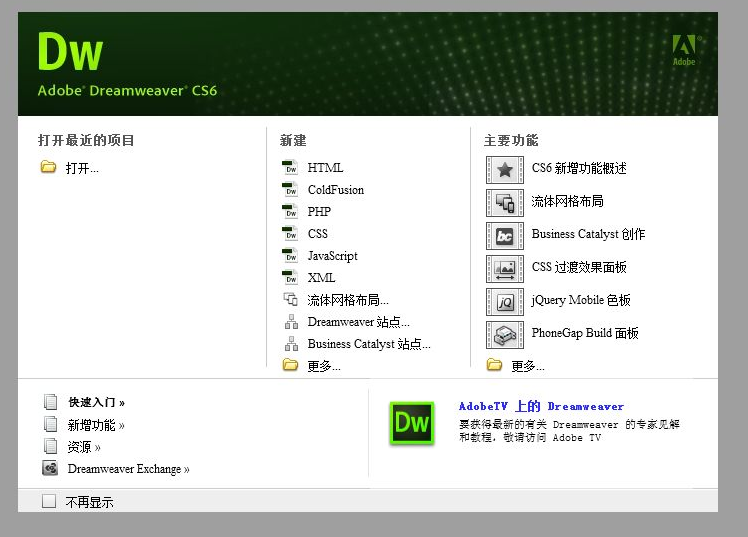 Dreamweaver安装破解教程