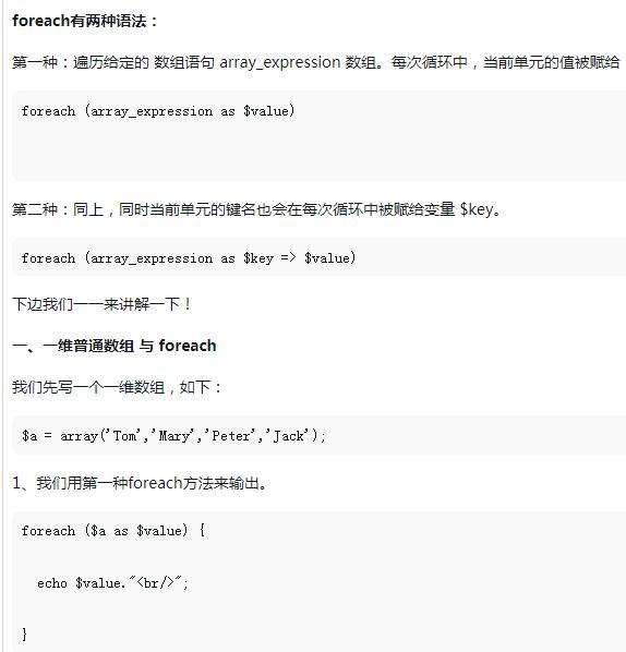 PHP中foreach的用法