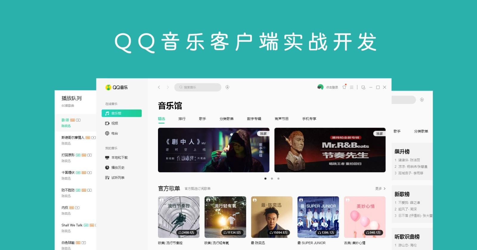Electron开发QQ音乐