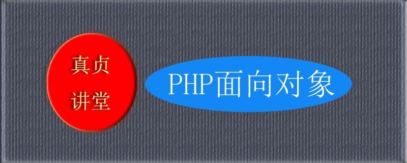 PHP面向对象之抽象类详解(代码实例)