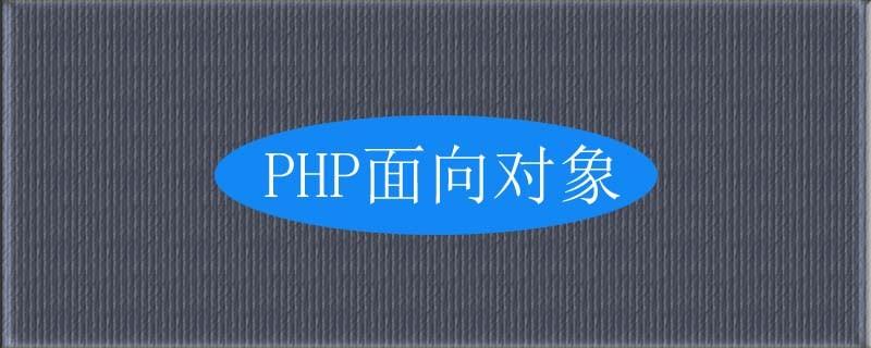 PHP魔术方法之__clone详解(代码实例)