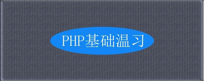 PHP中正则表达式详解(代码实例)