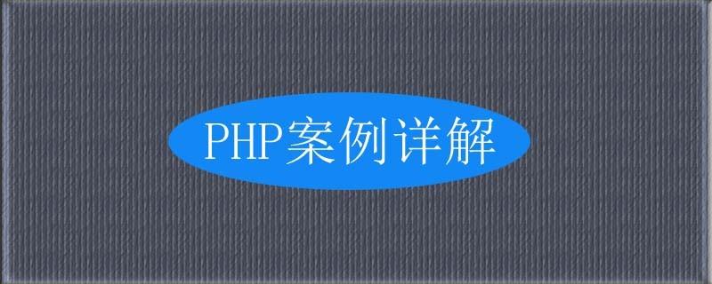 一个简单的部门案例详解(PHP代码实例)
