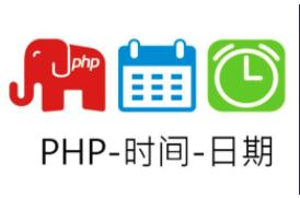 PHP常用日期时间操作合集