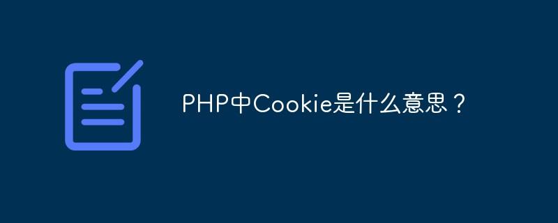 PHP中Cookie是什么意义?_后端开发