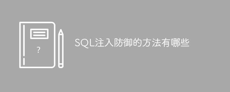 SQL注入防御的方法有哪些