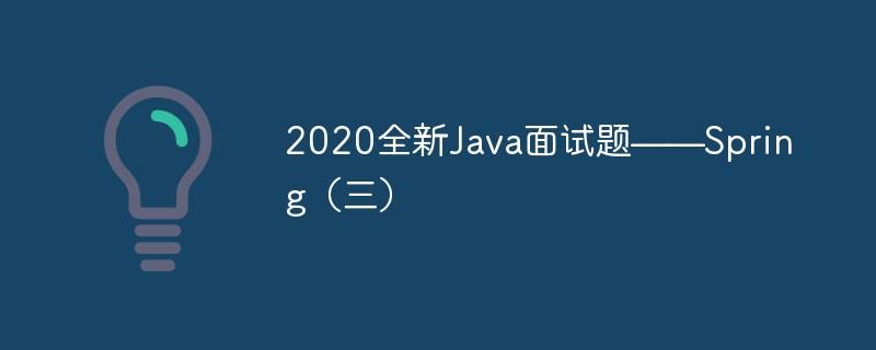 2020全新Java面试题——Spring(三)
