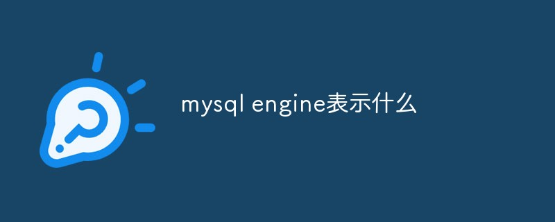 mysql engine表示什么