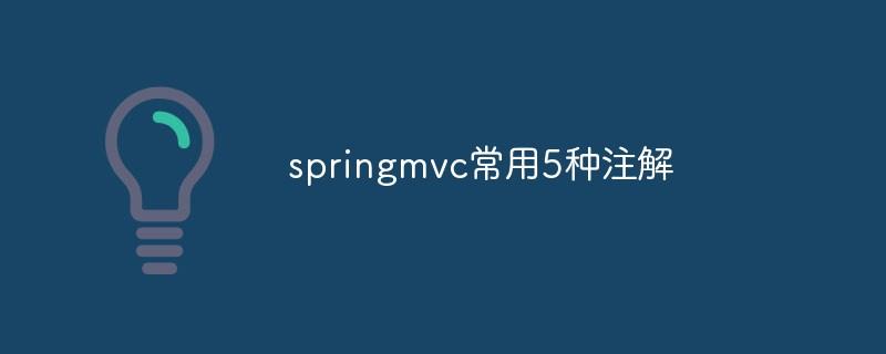 springmvc常用5种注解的使用