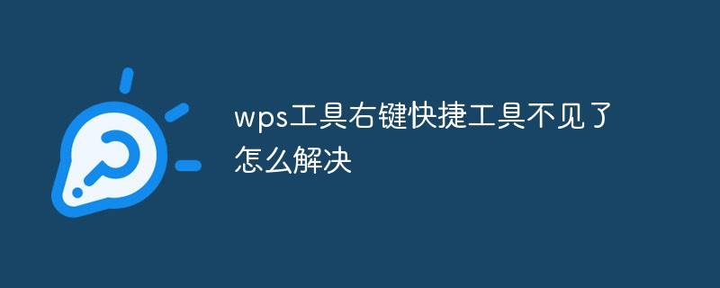 wps工具右键快捷工具不见了怎么解决