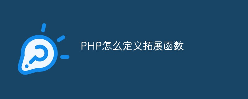PHP怎样定义拓展函数_后端开发