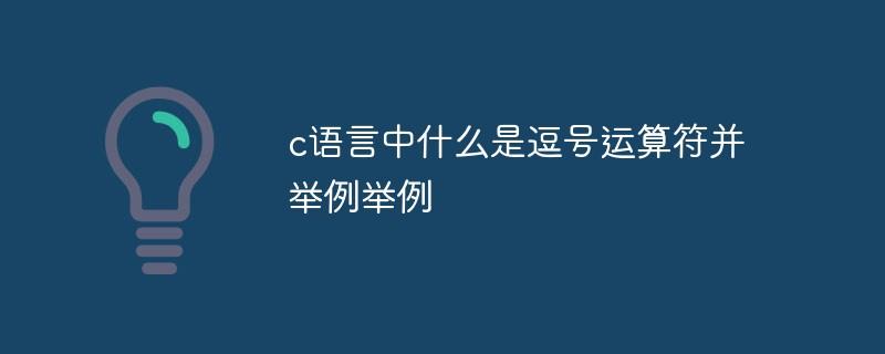 c语言中什么是逗号运算符并举例_后端开发