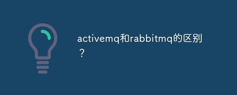 activemq和rabbitmq的区分?