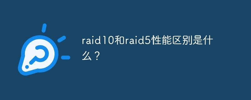 raid10和raid5机能区分是什么?