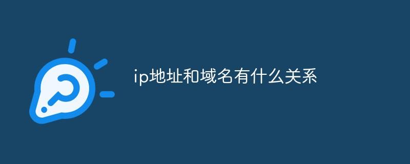 ip地址和域名有什么关系
