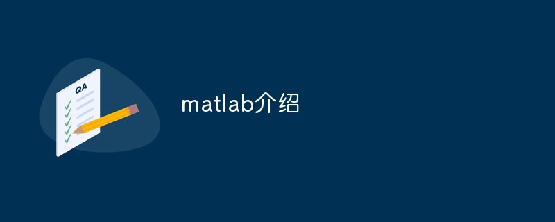 matlab介绍