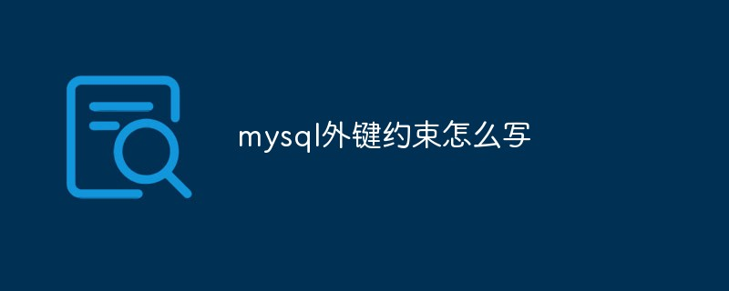 mysql外键约束怎么写