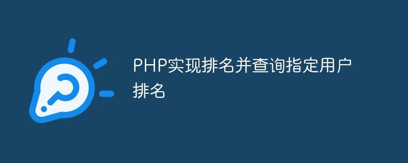 PHP实现排名并查询指定用户排名