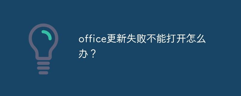 office更新失败不能打开怎么办?