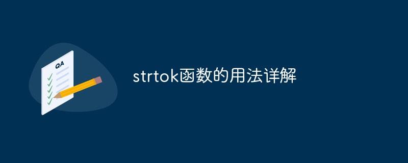 strtok函数的用法详解