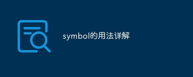 symbol的用法详解