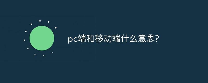 pc端和移动端什么意思?