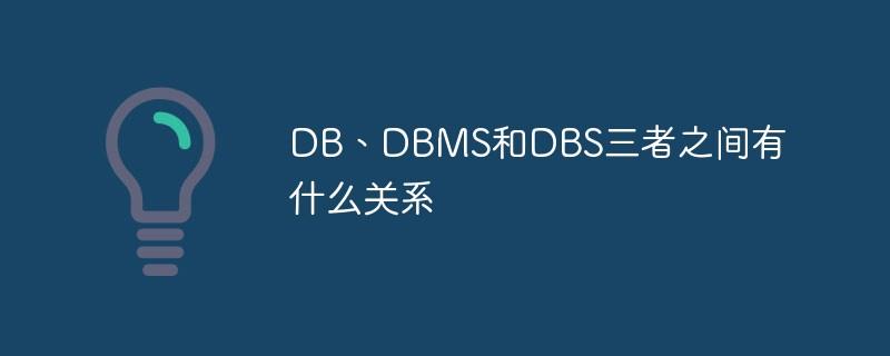 DB、DBMS和DBS三者之间有什么关系