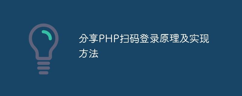 分享PHP扫码登录原理及实现方法