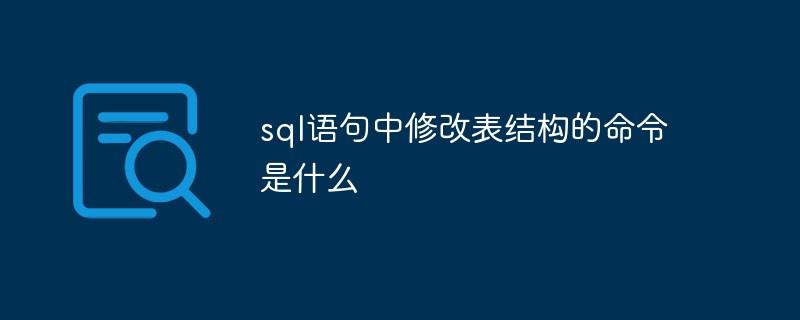 sql语句中修正表构造的敕令是什么?_数据库