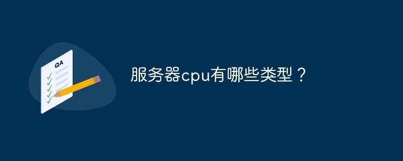 服务器cpu有哪些范例?