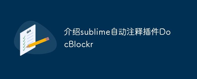 引见sublime自动解释插件DocBlockr_编程开发工具