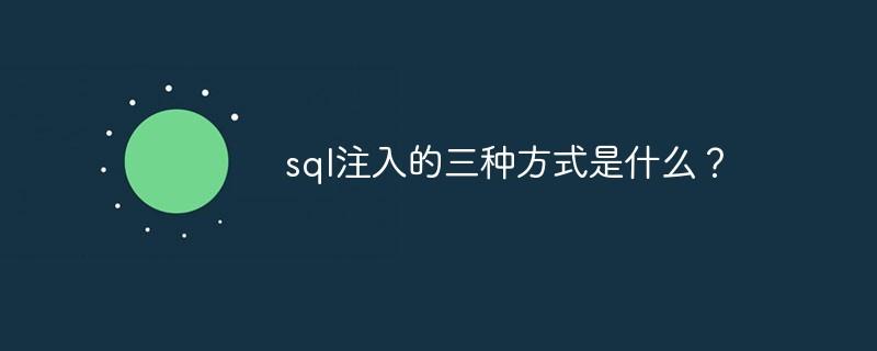 sql注入的三种方式是什么?