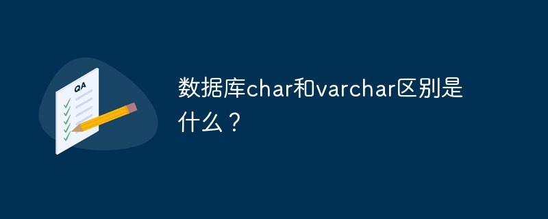 数据库char和varchar区别是什么?