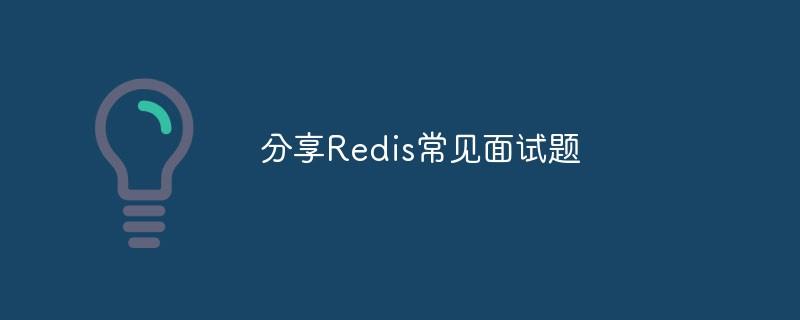 分享Redis常见面试题