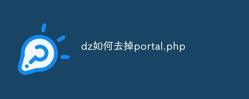 dz如何去掉portal.php