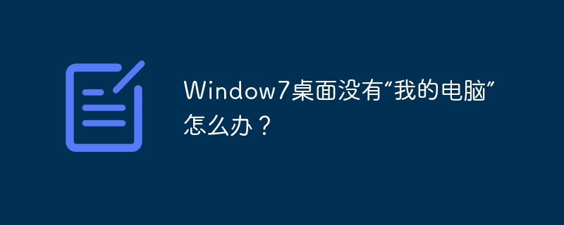 "Window7桌面没有""我的电脑""怎么办?"