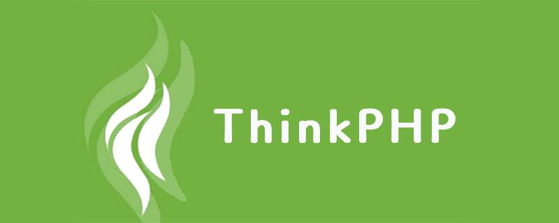 关于thinkphp6.0.2完成对数据库操纵_PHP开发框架教程