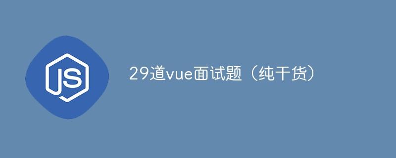 29道vue高频面试题(纯干货)
