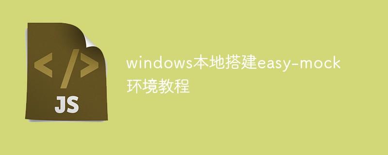 windows本地搭建easy-mock环境教程