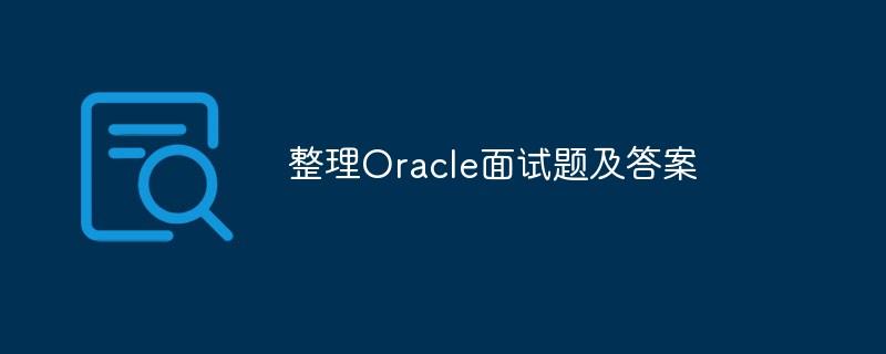 整理Oracle面试题及答案