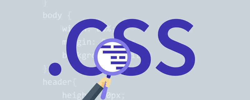 2019 CSS经典面试题