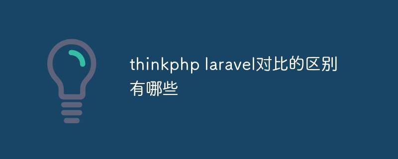 thinkphp laravel对照的区分有哪些_PHP开发框架教程